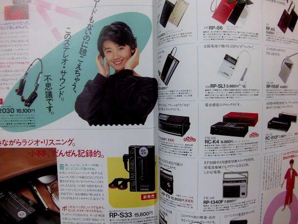原田知世 東芝カセットレコーダー・ラジオ総合カタログ 昭和60年_画像9