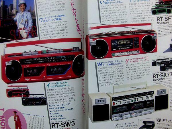 原田知世 東芝カセットレコーダー・ラジオ総合カタログ 昭和60年_画像4