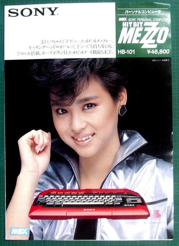 松田聖子 SONY パーソナルコンピュータ SMC HIT BIT MEZZO ヒットビットメッツォ カタログ 1984年