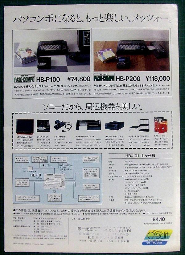 松田聖子 SONY パーソナルコンピュータ SMC HIT BIT MEZZO ヒットビットメッツォ カタログ 1984年_画像3