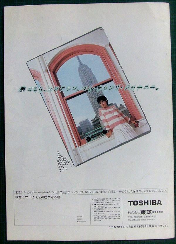 原田知世 東芝カセットレコーダー・ラジオ総合カタログ 昭和60年_画像10