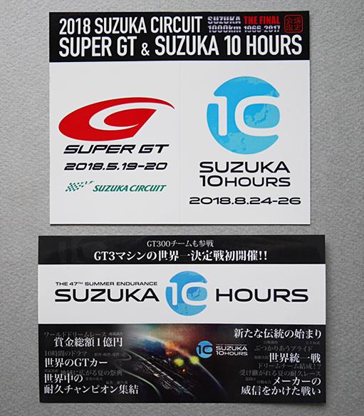 【非売品】 2018 SUPER GT & SUZUKA 10 HOURS (スーパーGT 鈴鹿1000km THE FINAL 会場限定)ステッカー & SUZUKA 10 HOURS ステッカー_画像1