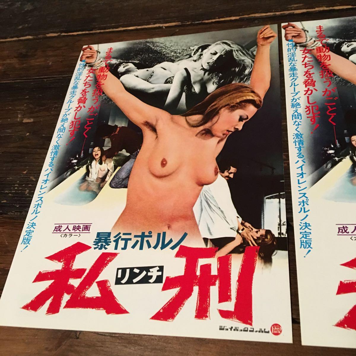 成人映画チラシ 暴行ポルノ 私刑 リンチ 2枚セット 美品_画像3