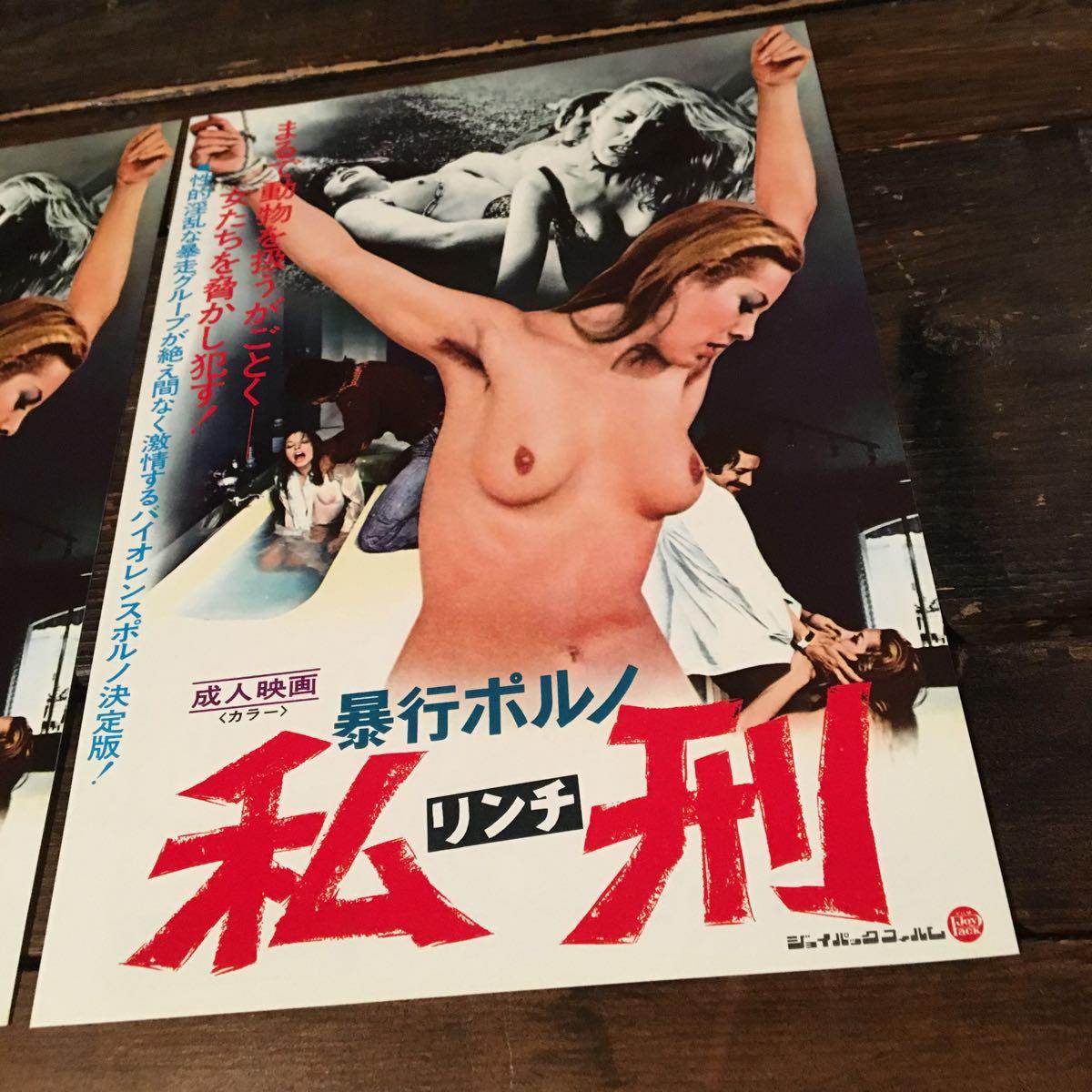 成人映画チラシ 暴行ポルノ 私刑 リンチ 2枚セット 美品_画像2