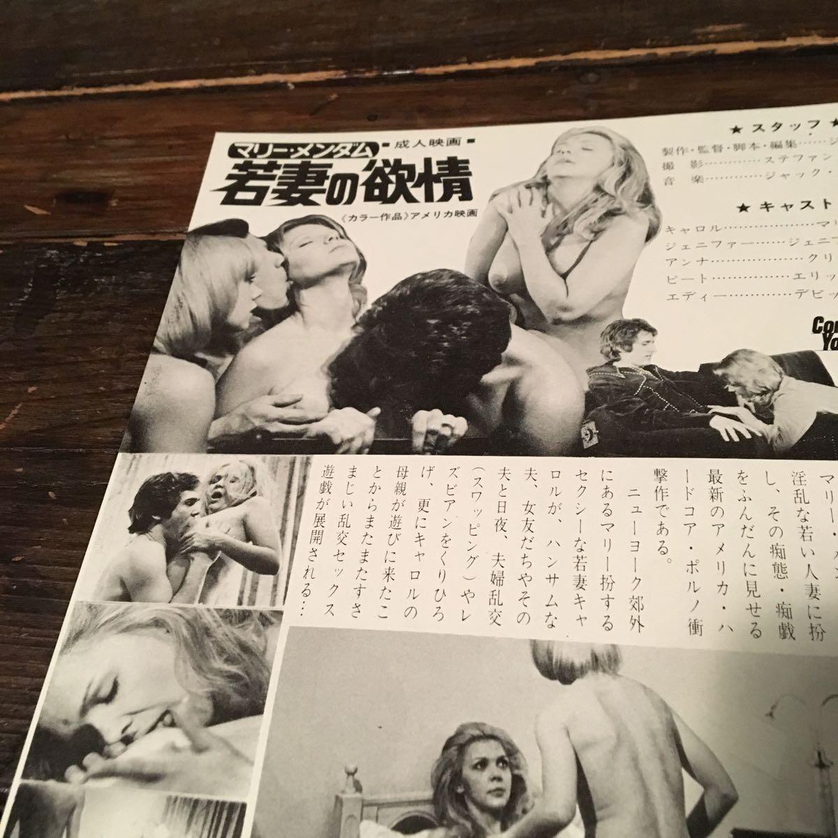 成人映画チラシ マリー・メンダム 若妻の欲情 美品_画像10