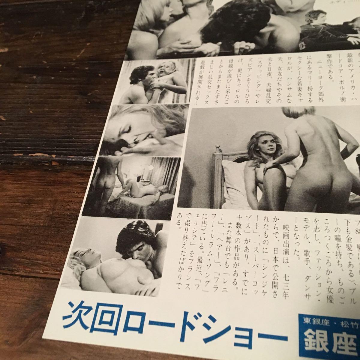 成人映画チラシ マリー・メンダム 若妻の欲情 美品_画像8