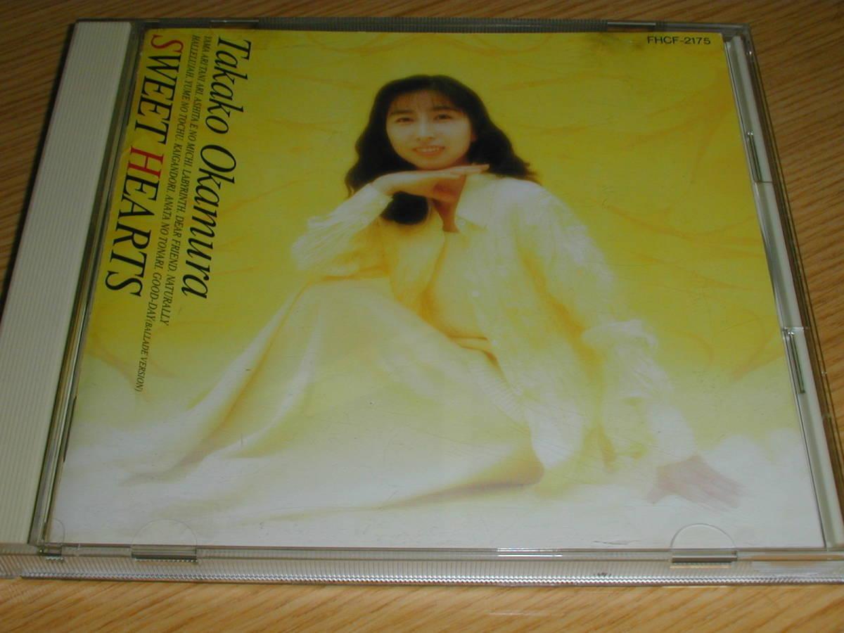 岡村孝子 のアルバム「SWEET HEA...