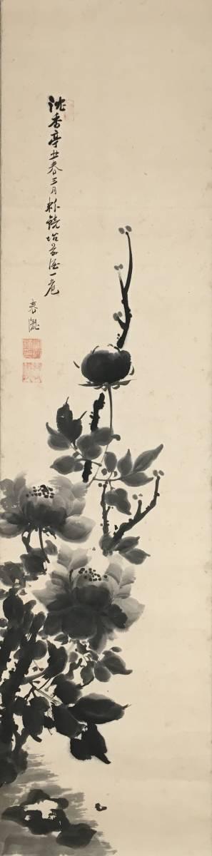 韓国?朝鮮?/[潘●植(春瀧)・牡丹花]/中国?字画