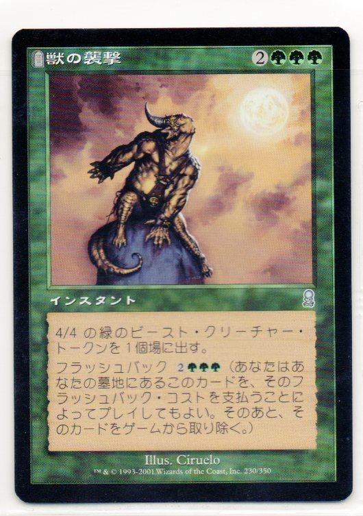 即決 1枚 獣の襲撃 ODY (日本語版4枚英語版4枚有)_画像1