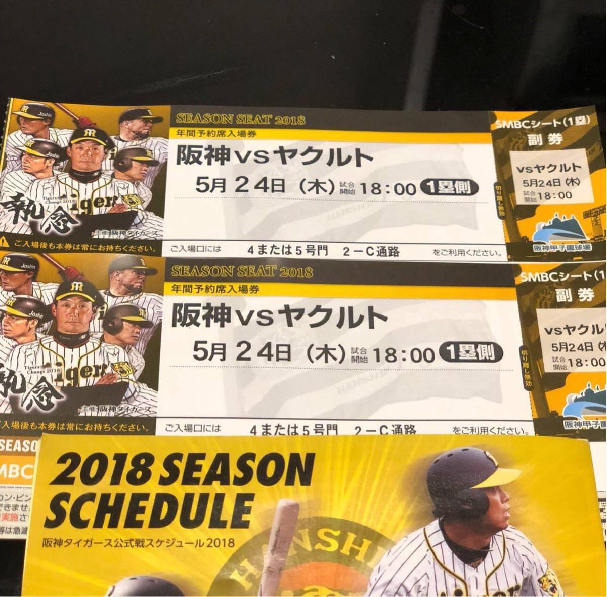 阪神甲子園球場 阪神VS ヤクルト5月24日(木)SMBCシート通路側ペア
