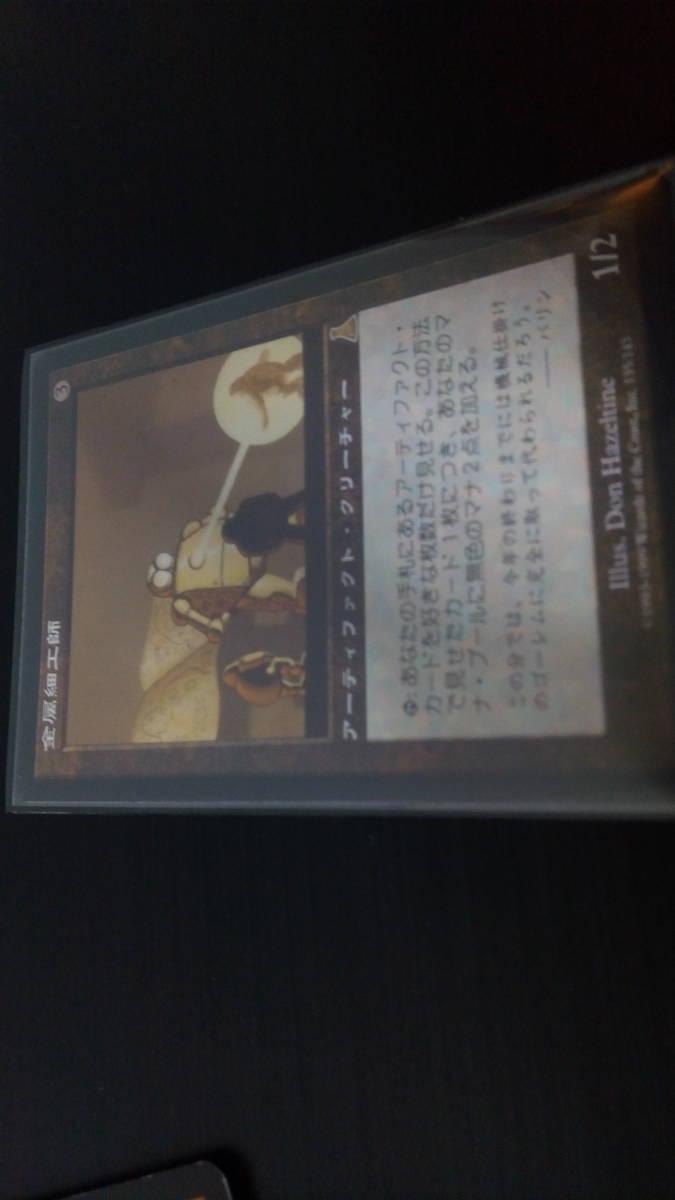 金属細工師/Metalworker 日1枚