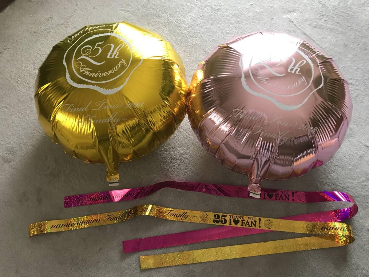 安室奈美恵☆Final tour☆Finally☆バルーン2個☆金テープ2本