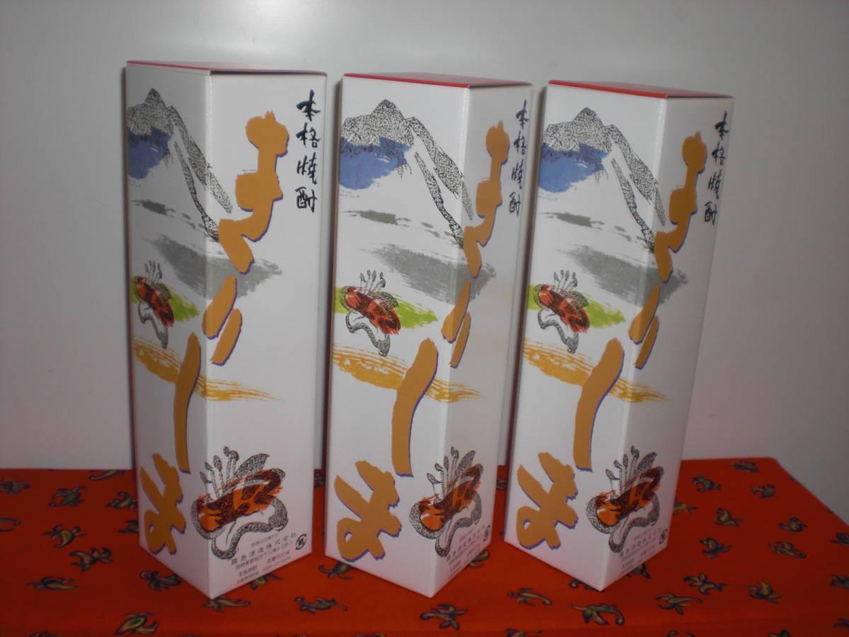 宮崎限定[霧島」茜霧島、赤霧島、3銘柄6本セツト価格_専用ギフト箱あります。別途¥100