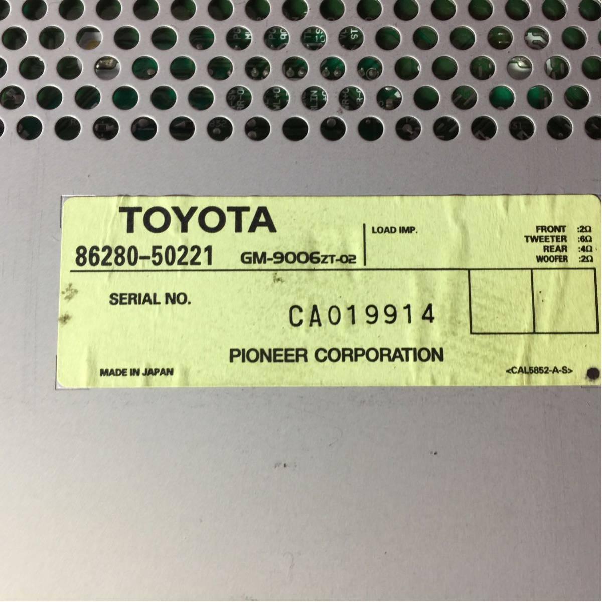 D0225 中古 セルシオ UCF30 UCF31 前期 純正 オーディオ アンプ 86280-50221 GM-9006 動作保証_画像9
