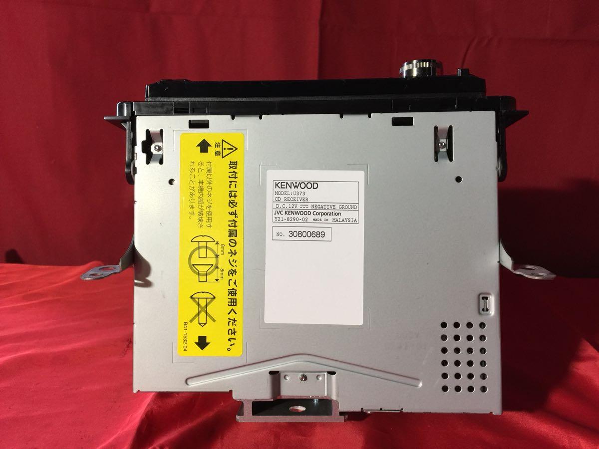 D0261 中古 KENWOOD ケンウッド U373 CDプレイヤー レシーバー オーディオ チューナー 1DIN USB AUX iPod 動作保証_画像4