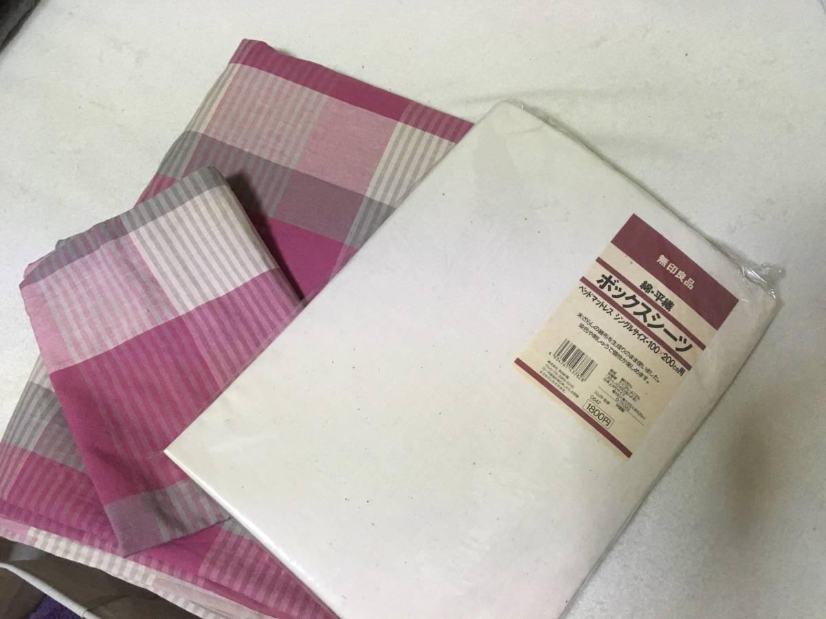 美品☆鐘紡(カネボウ)掛け布団、枕カバー及び無印良品バックス