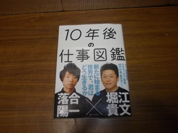 10年後の仕事図鑑☆堀江貴文x落合陽一☆SB Creative☆1,512円☆2018年4月購入