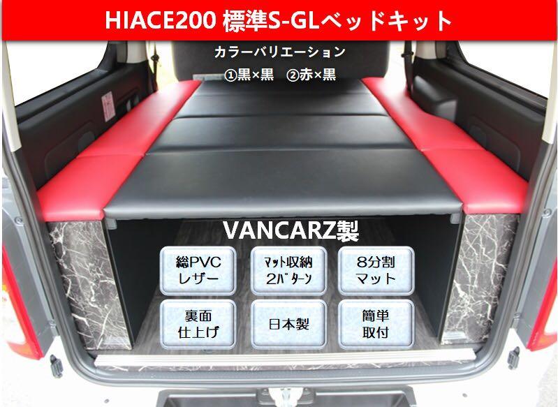 1型~現行5型対応! ハイエース200系標準ボディS-GLベッドキット 総PVCレザー貼り ボックスタイプ VANCARZ製(黒×黒)(赤×黒)