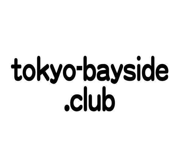 tokyo-bayside.club ドメイン譲渡します。