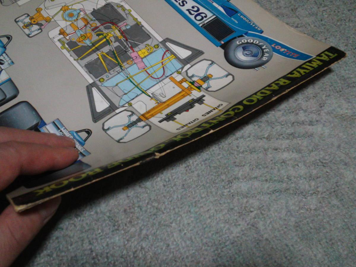 タミヤRCガイドブック(カタログ)改訂版 古本」_画像8