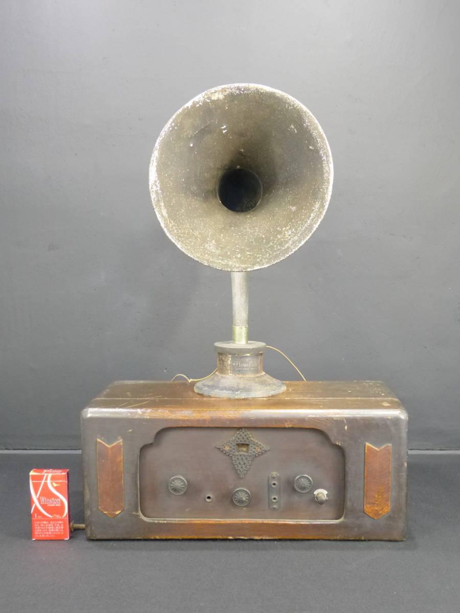 ナナオラジオ 真空管ラジオ ラッパ付き ジャンク品