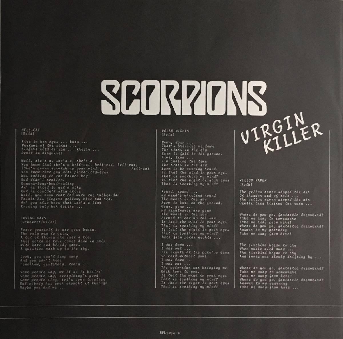 ☆☆【LPレコード】スコーピオンズ SCORPIONS VIRGIN KILLER ★★_画像3