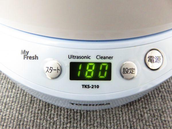 未使用品 TOSHIBA TKS-210 東芝超音波洗浄器 ミクロの泡で強い洗浄力 DVD CD メガネ アクセサリー 時計 入れ歯 KKA-
