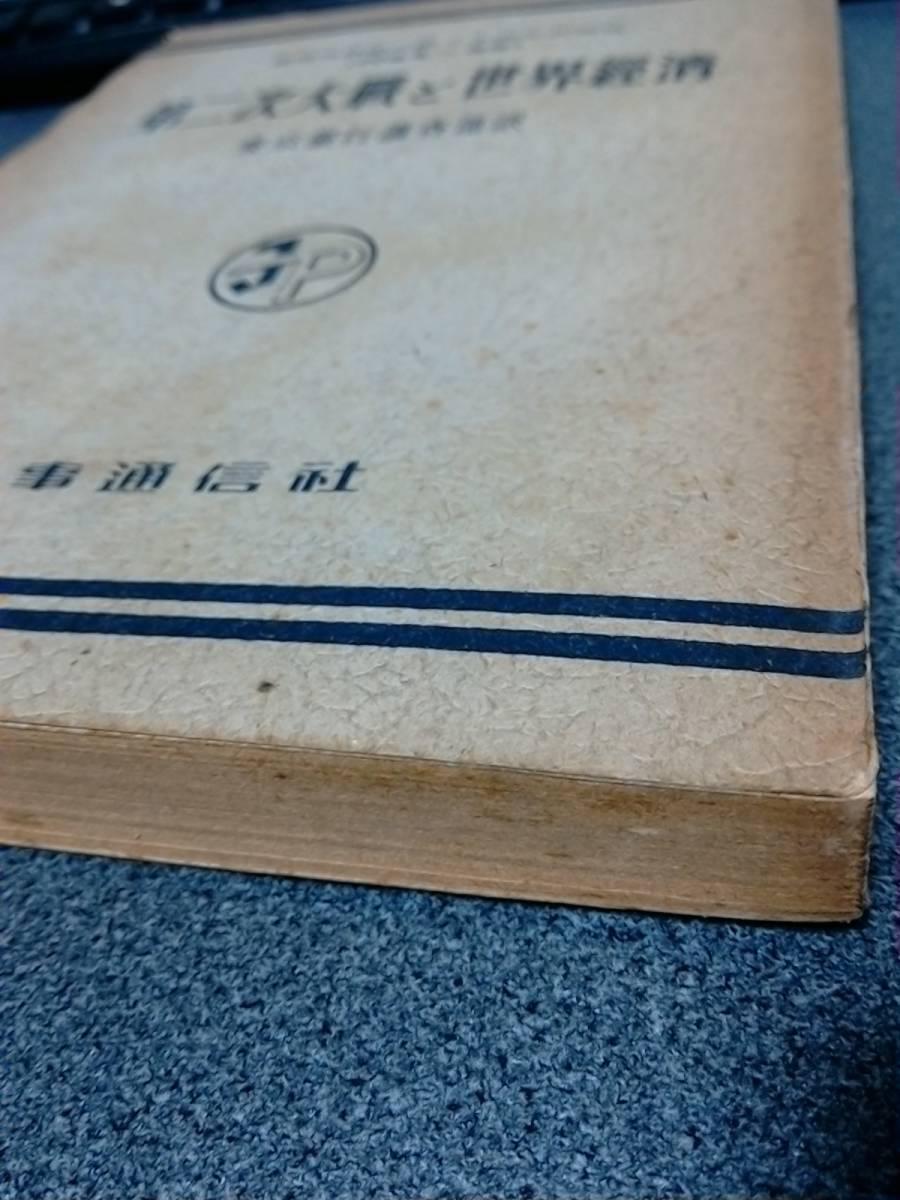 昭和22年発行 國際決濟銀行第十五回年次報告(1944~45) 第二次大戰と世界經濟 東京銀行調査部訳 時事通信社 経済/BIS_画像3