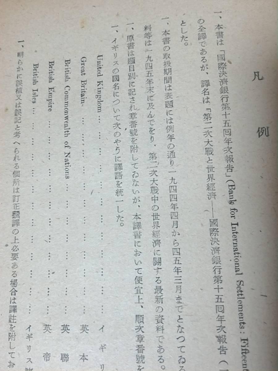 昭和22年発行 國際決濟銀行第十五回年次報告(1944~45) 第二次大戰と世界經濟 東京銀行調査部訳 時事通信社 経済/BIS_画像5