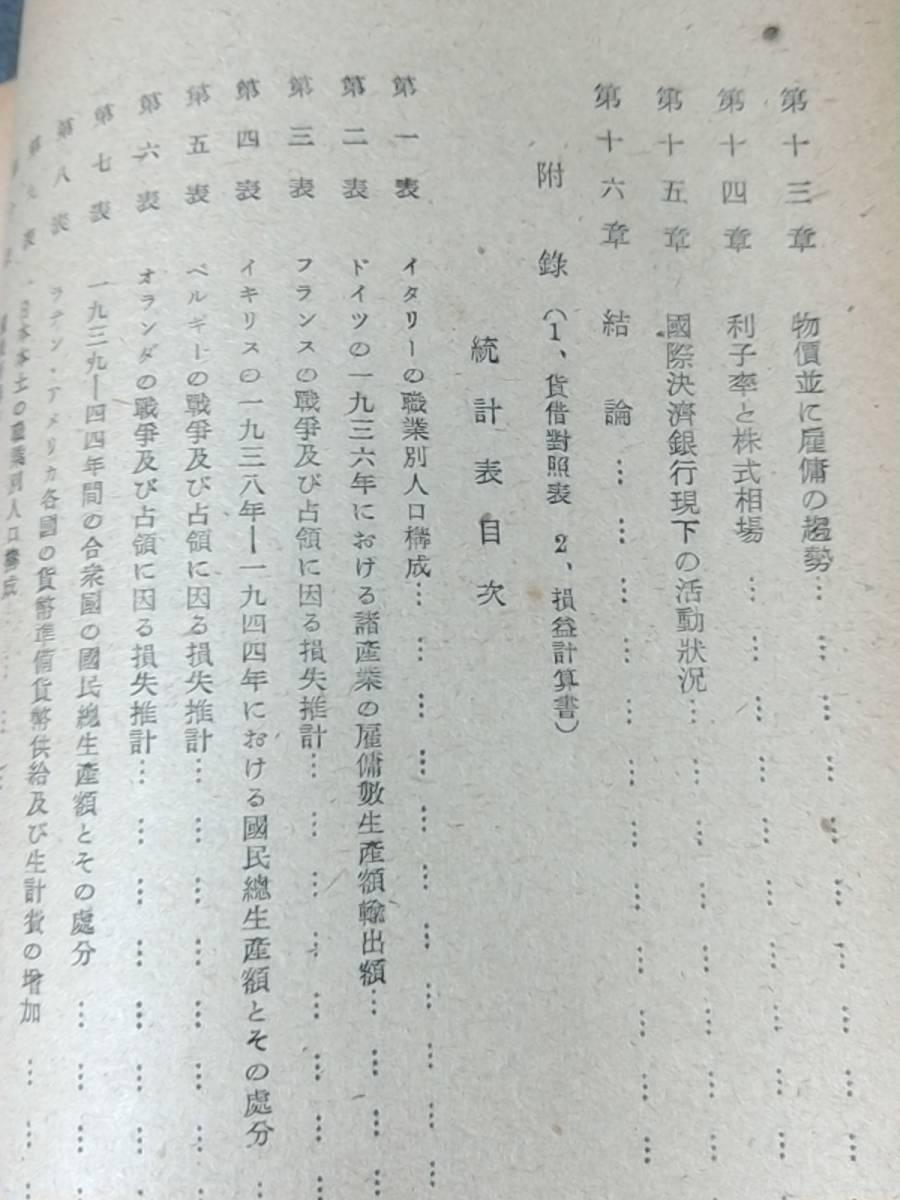 昭和22年発行 國際決濟銀行第十五回年次報告(1944~45) 第二次大戰と世界經濟 東京銀行調査部訳 時事通信社 経済/BIS_画像8
