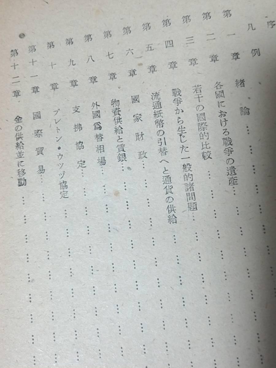 昭和22年発行 國際決濟銀行第十五回年次報告(1944~45) 第二次大戰と世界經濟 東京銀行調査部訳 時事通信社 経済/BIS_画像7