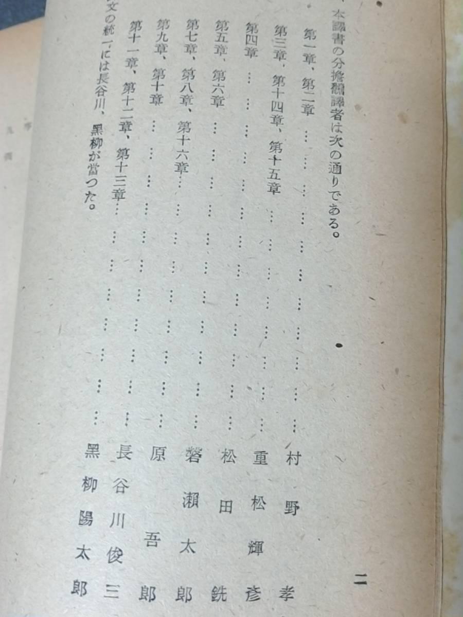 昭和22年発行 國際決濟銀行第十五回年次報告(1944~45) 第二次大戰と世界經濟 東京銀行調査部訳 時事通信社 経済/BIS_画像6