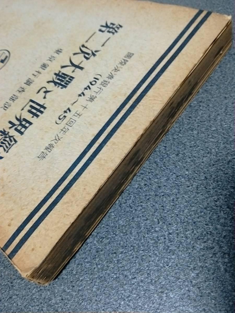 昭和22年発行 國際決濟銀行第十五回年次報告(1944~45) 第二次大戰と世界經濟 東京銀行調査部訳 時事通信社 経済/BIS_画像2