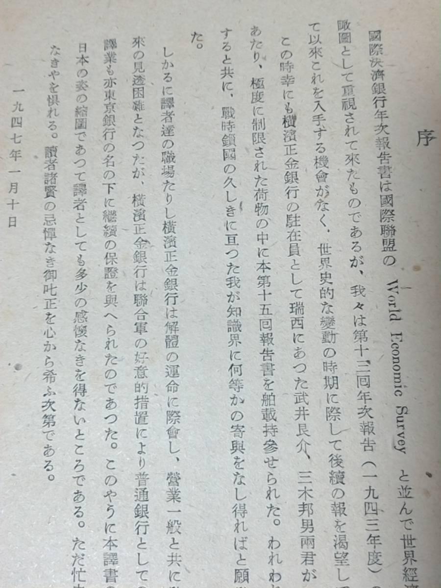 昭和22年発行 國際決濟銀行第十五回年次報告(1944~45) 第二次大戰と世界經濟 東京銀行調査部訳 時事通信社 経済/BIS_画像4