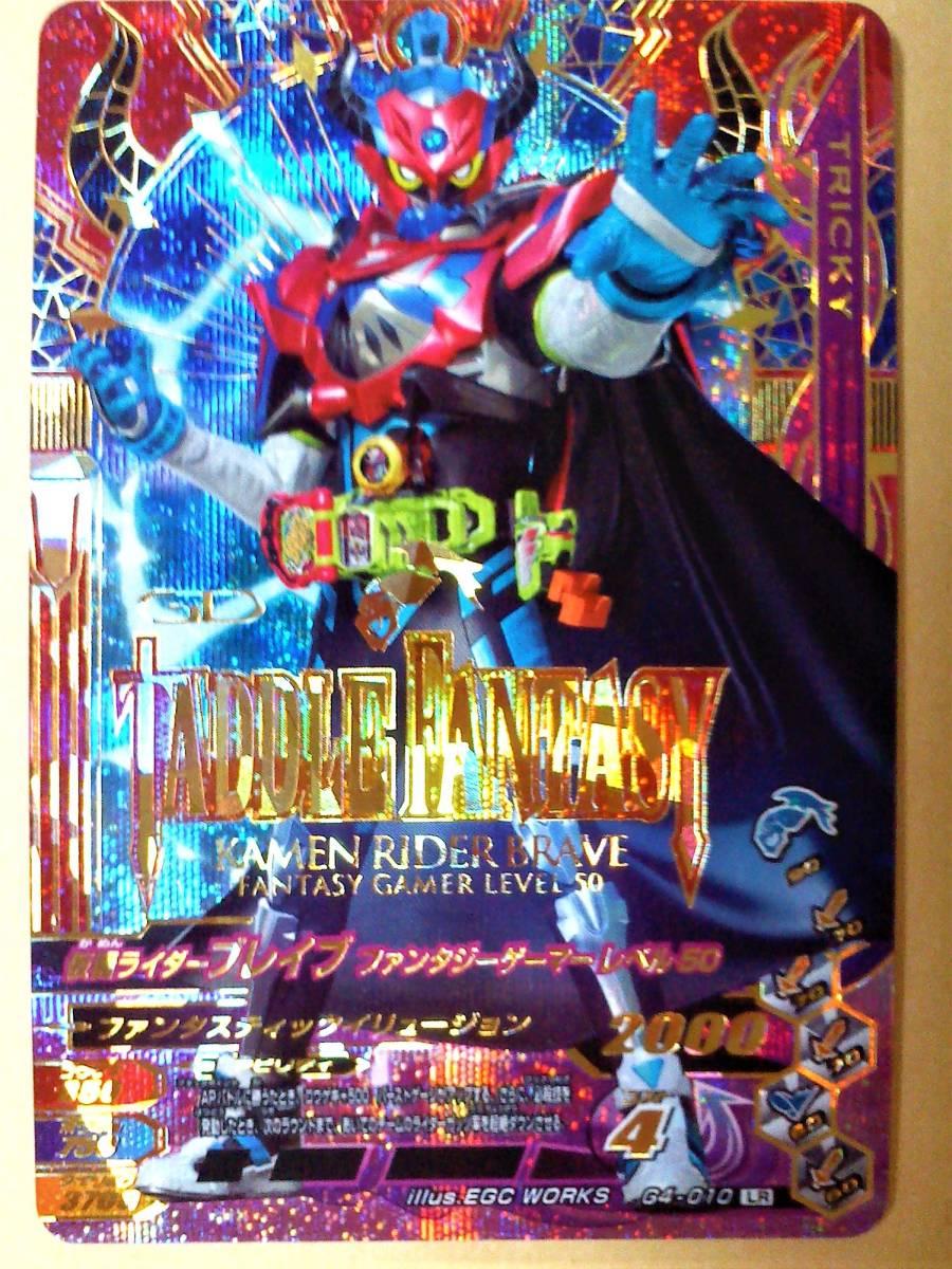 【ガンバライジング】 ガシャットヘンシン G4-010 仮面ライダーブレイブ ファンタジーゲーマーレベル50 LR_画像1