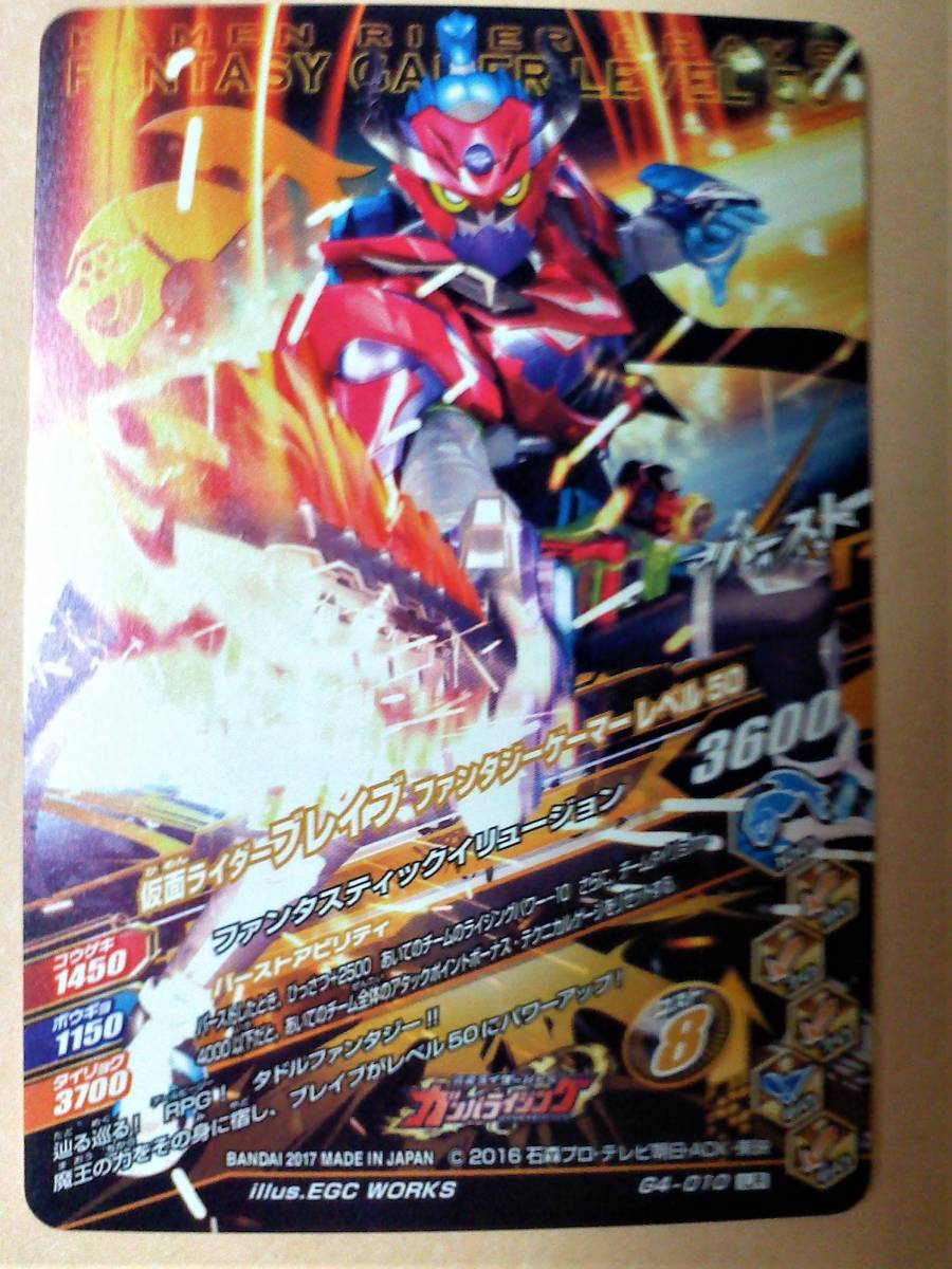 【ガンバライジング】 ガシャットヘンシン G4-010 仮面ライダーブレイブ ファンタジーゲーマーレベル50 LR_画像2