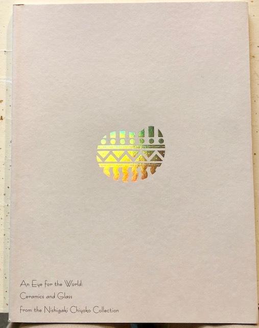 世界をみる眼  An Eye for the World:Ceramics and Glass from the Nishigaki Chiyoko Collection 展覧会図録 イスラム