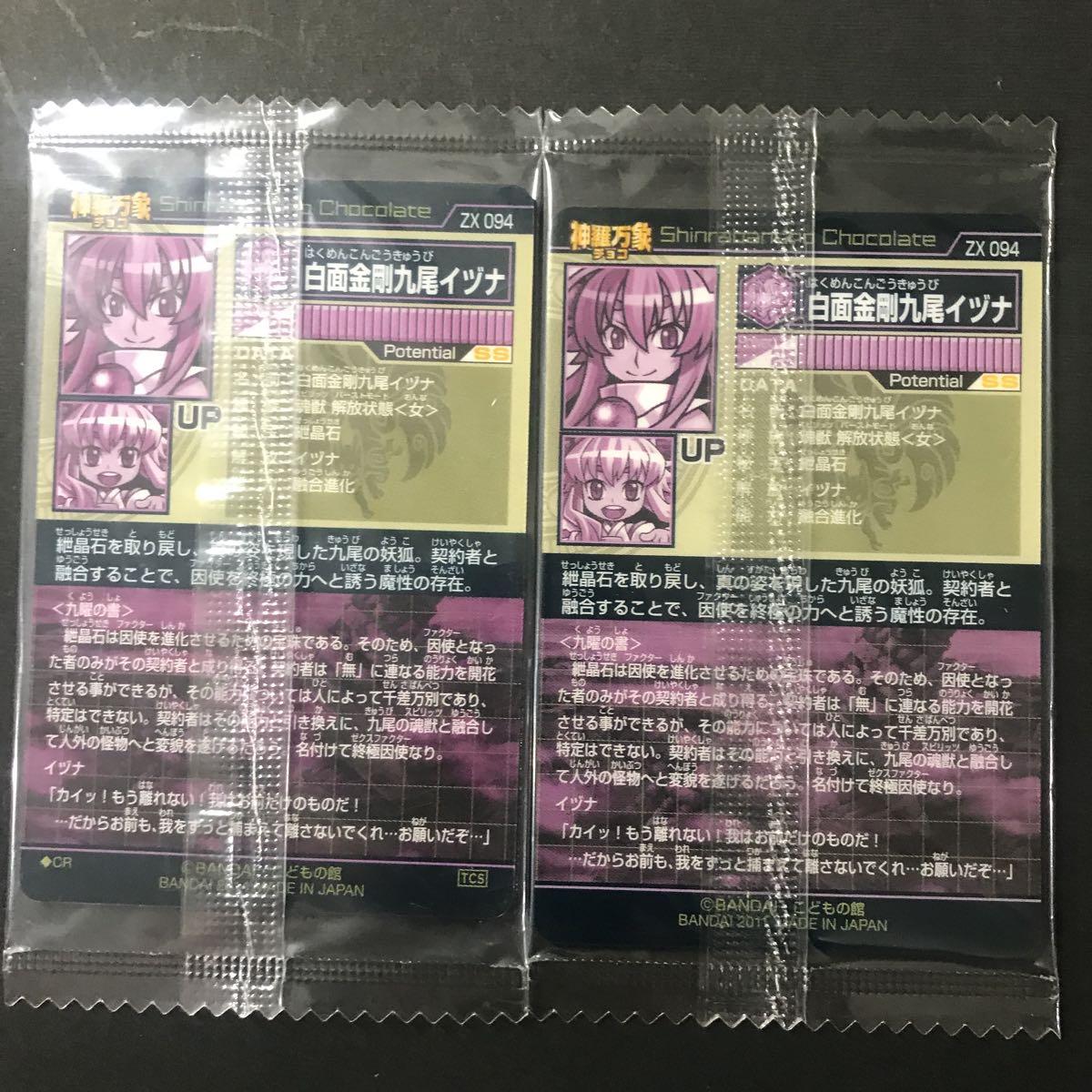 森羅万象チョコ カード未開封 40枚 まとめ_画像8