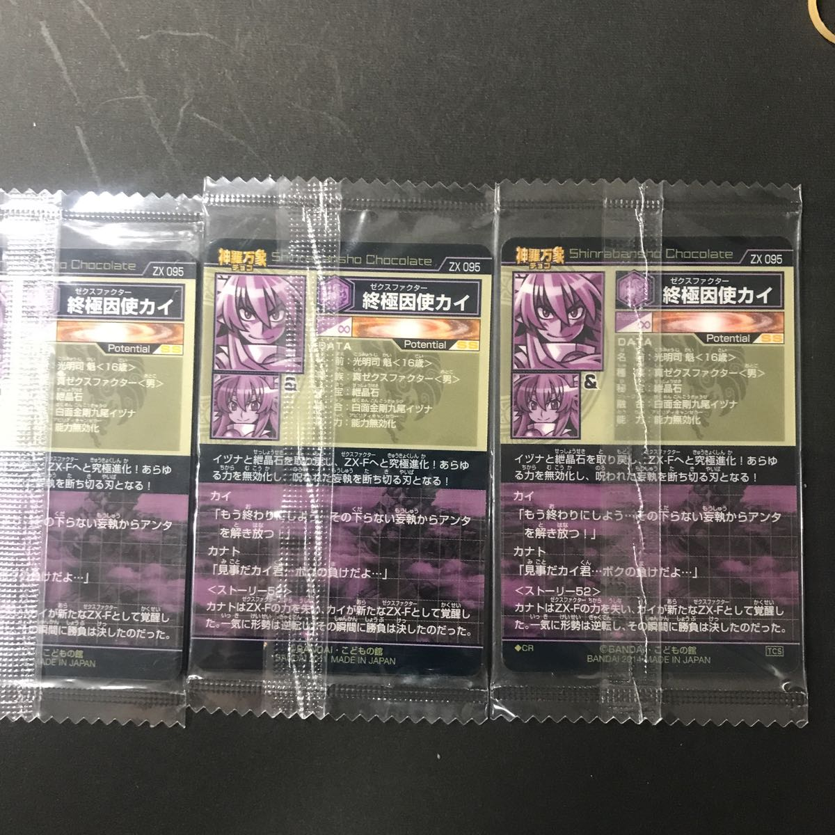 森羅万象チョコ カード未開封 40枚 まとめ_画像9
