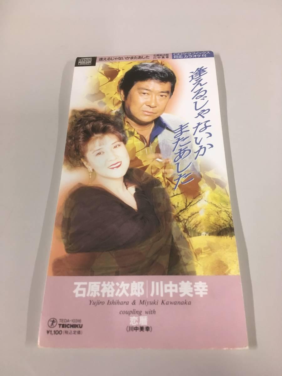 石原裕次郎&川中美幸CDS/逢えるじゃないかまたあした_画像1