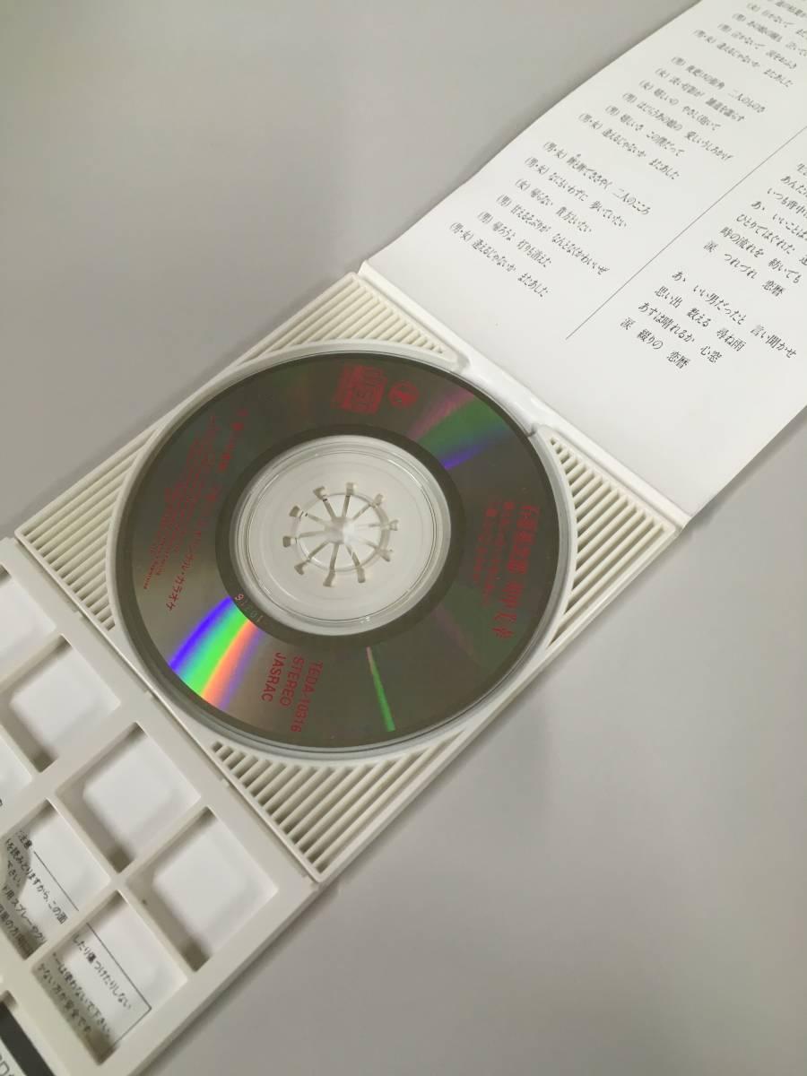 石原裕次郎&川中美幸CDS/逢えるじゃないかまたあした_画像2