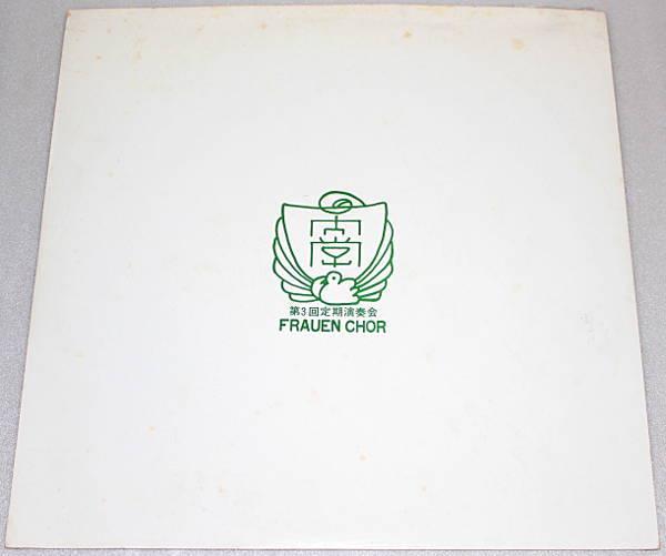 即決 499円 LP 東京家政大学 FRAUEN CHOR 第3回定期演奏会 自主制作盤_画像1