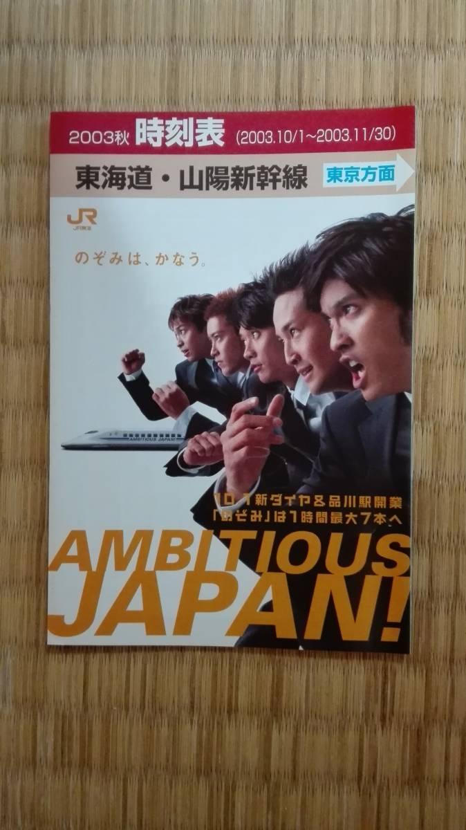 TOKIO AMBITIOUS JAPAN 時刻表 チケットケース