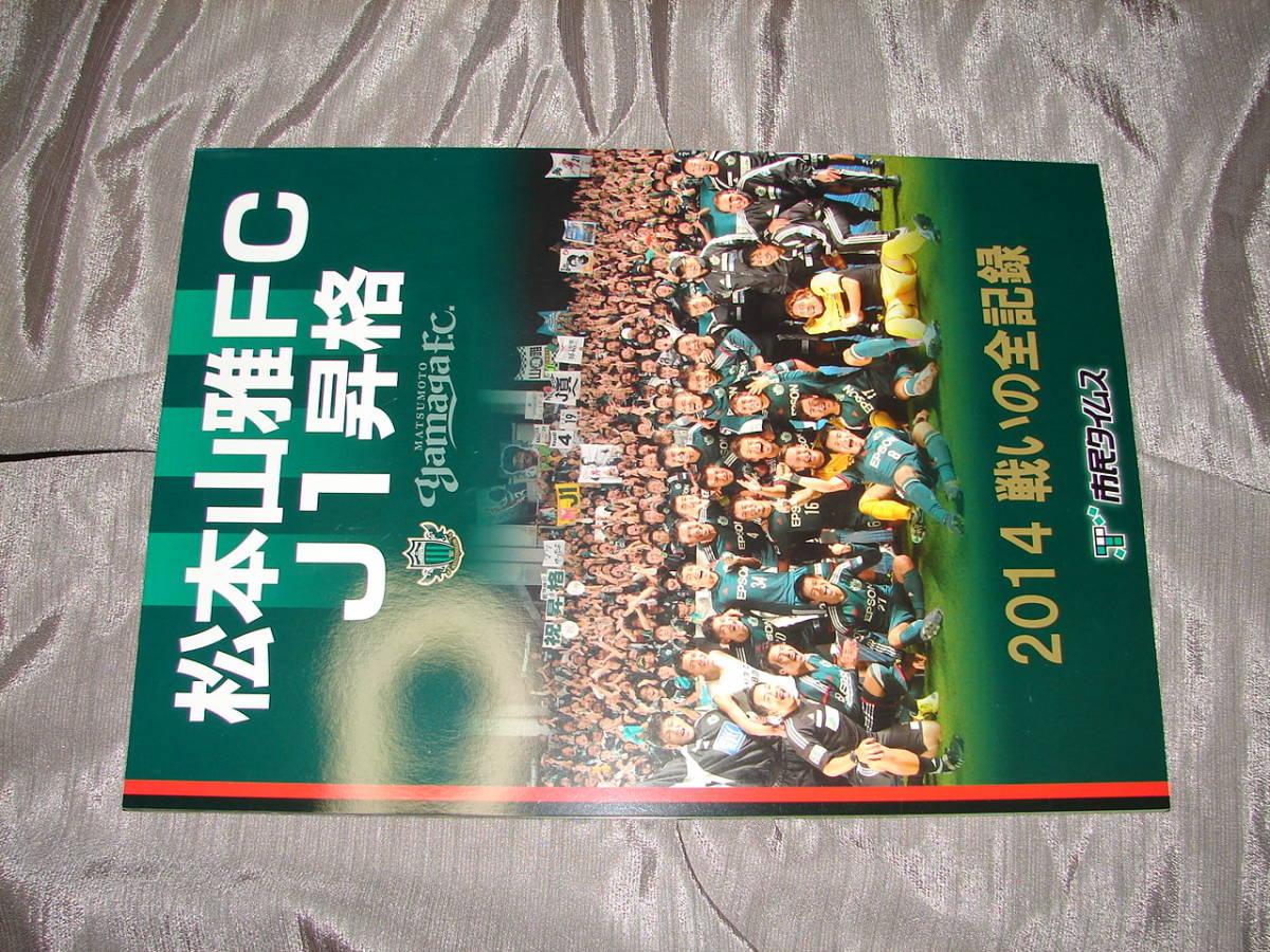 【松本山雅FC J1昇格 2014戦いの全記録(市民タイムス)】サッカー長野 信州 jリーグ _画像1