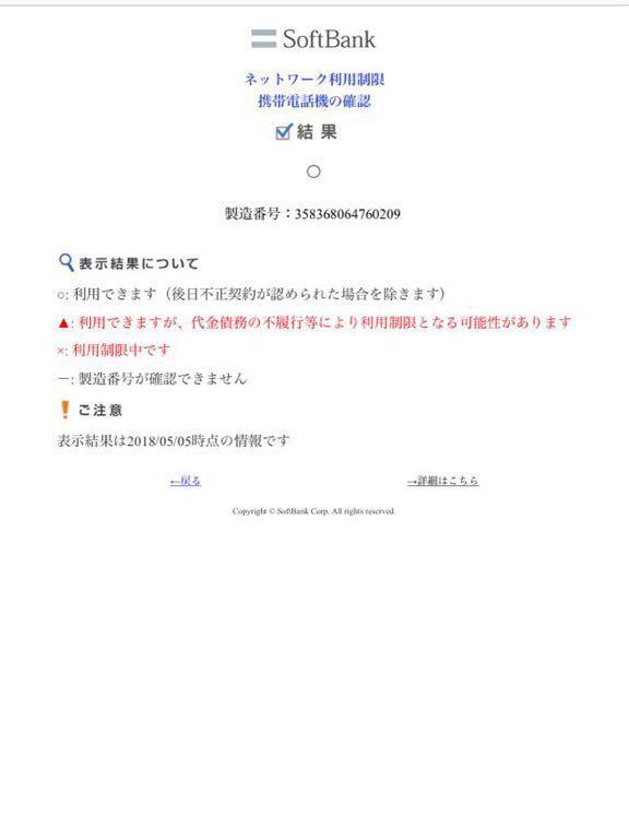 ◆iPhone6 Softbank 64GB シルバー 美品○ ◆_画像4