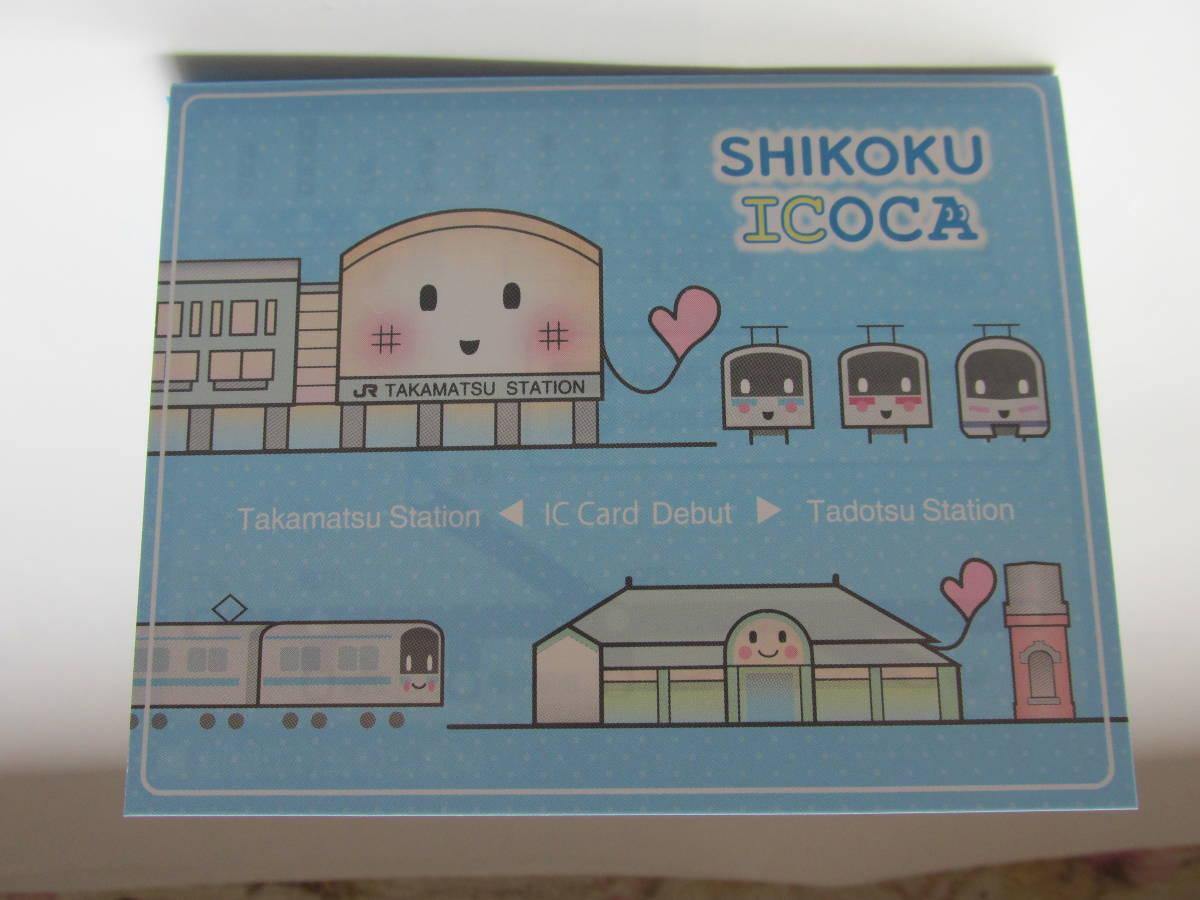 SHIKOKU ICOCA デビュー記念 ICOCA 新品 残金1500円_画像1