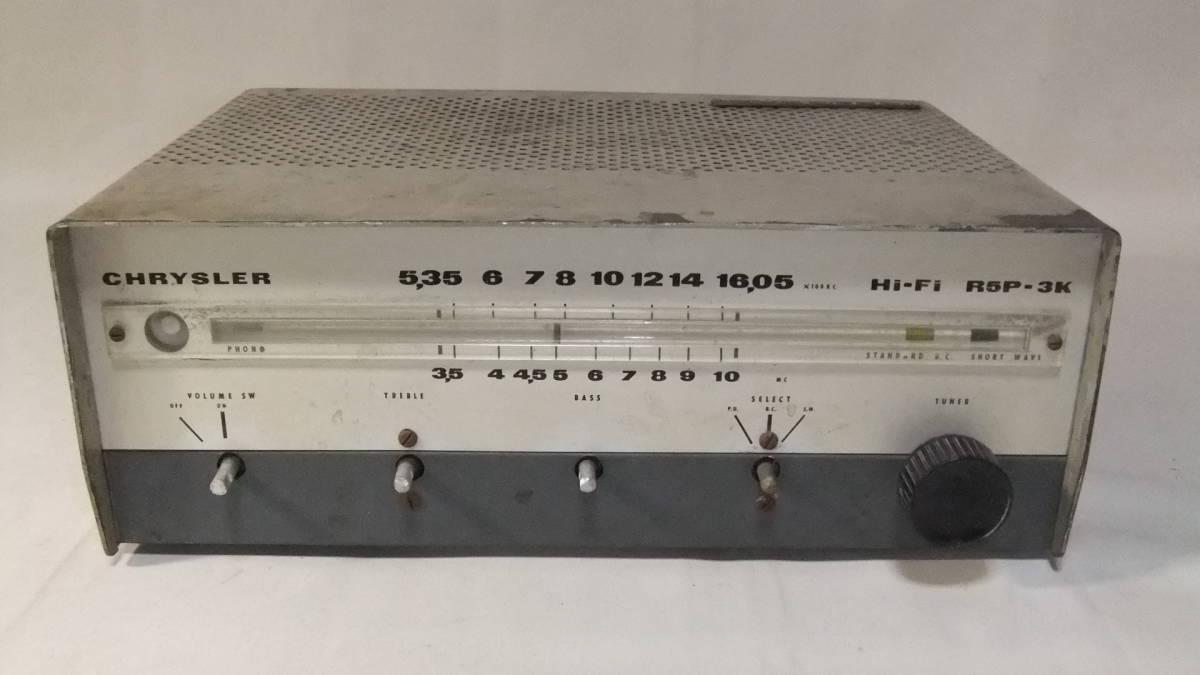 CHRYSLER クライスラー Hi-Fi R5P-3K 真空管ラジオ ジャンク