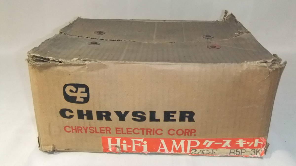 CHRYSLER クライスラー Hi-Fi R5P-3K 真空管ラジオ ジャンク_画像8