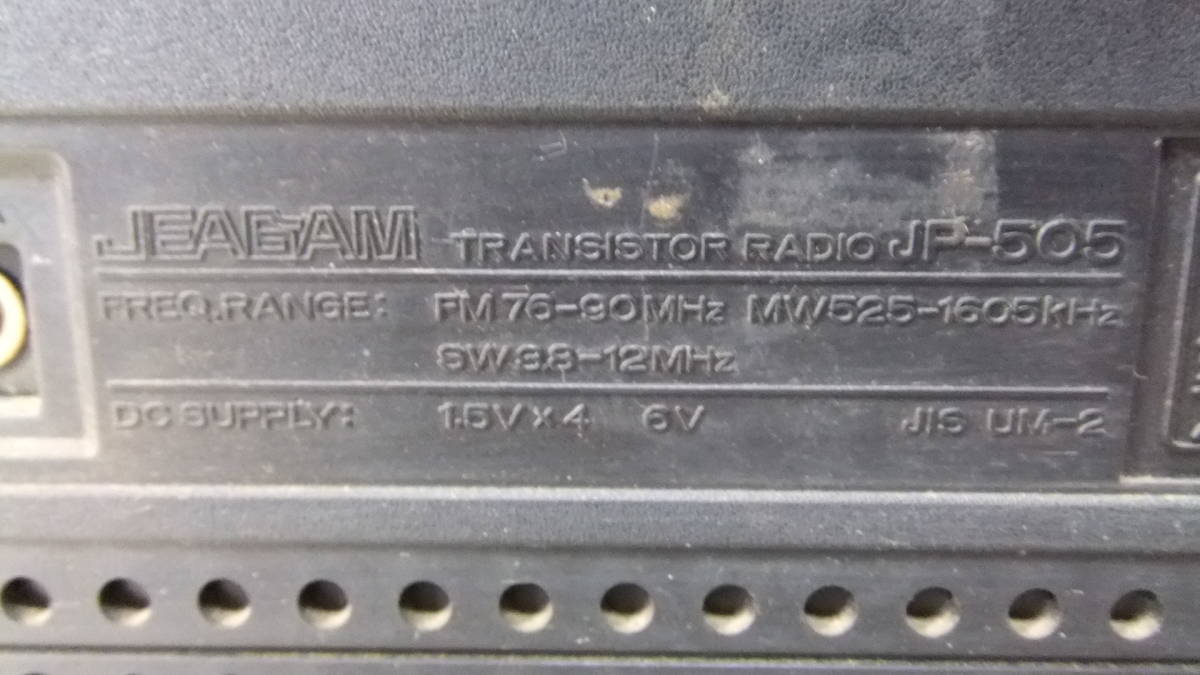 三菱 ジーガム JEAGAM 505 JP-505 ジャンク_画像6