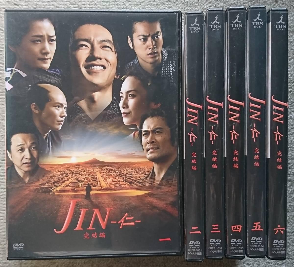 【レンタル版DVD】JIN 仁 完結編 全6巻 大沢たかお 綾瀬はるか